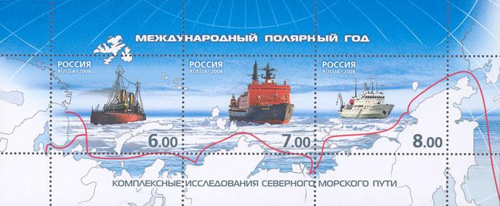 № 1247-1249. International Polar Year