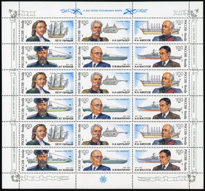 № 115-120. The 300th anniversary of the Russian Fleet Russian shipbuilders. Sheet