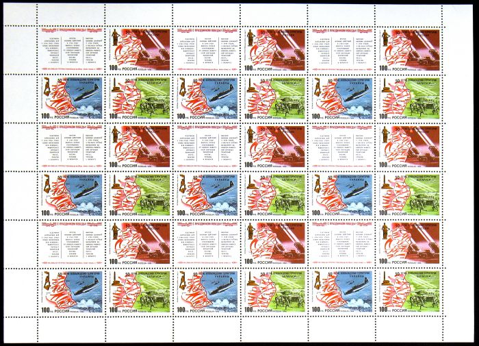 № 161 - 163. The 50th anniversary of the liberation of the territories of Russia, Ukraine and Belarus. Sheet