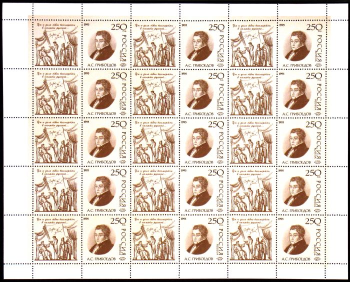 № 190. AS Griboyedov. By the 200-th anniversary. Sheet