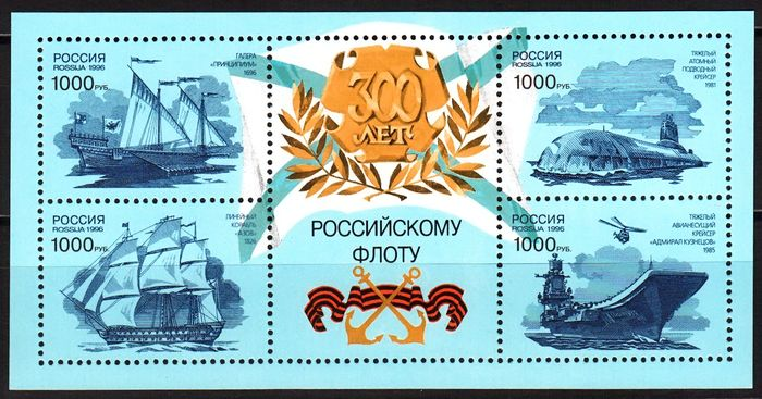 № 305-308. 300 years of Russian Fleet. Historical and modern ships of the Navy