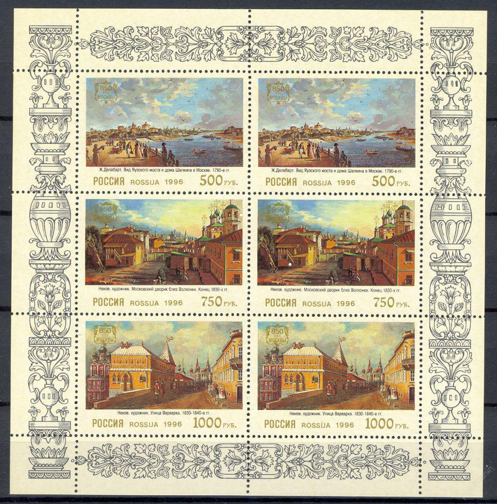 № 286,289,290. City views Moscow XVIII - XIX centuries. in works of art. 1 Small sheet (kleinbogen)