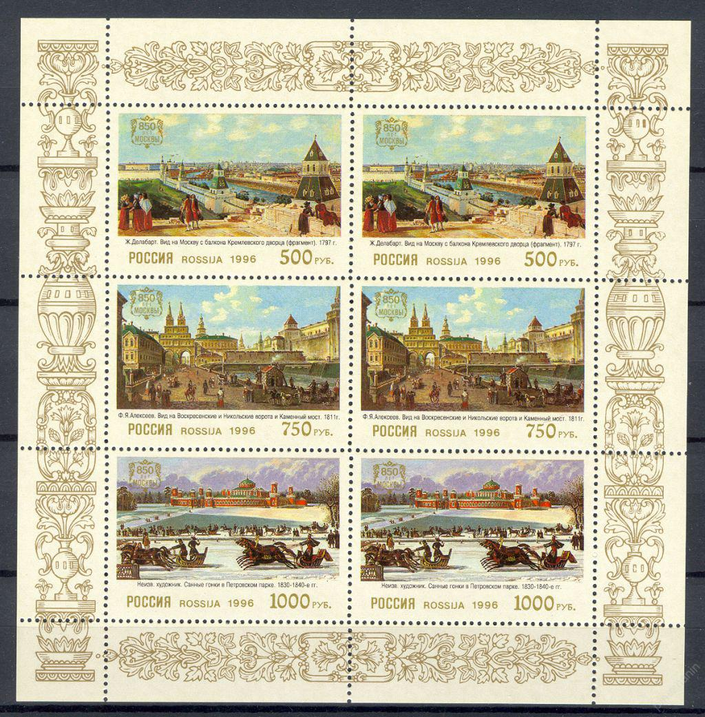№ 287,288,291. City views Moscow XVIII - XIX centuries. in works of art. 1 Small sheet (kleinbogen)