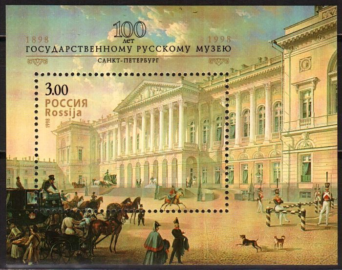 № 434. 100th Anniversary of the State Russian Museum