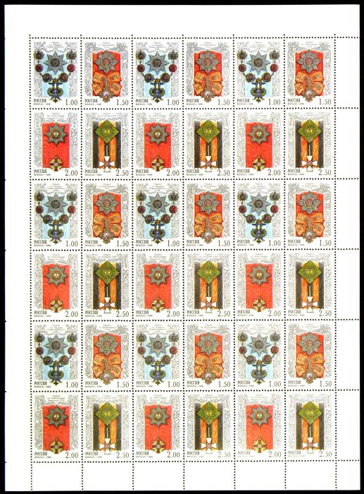 № 457-460. The history of the Russian state. Russian Order. Sheet