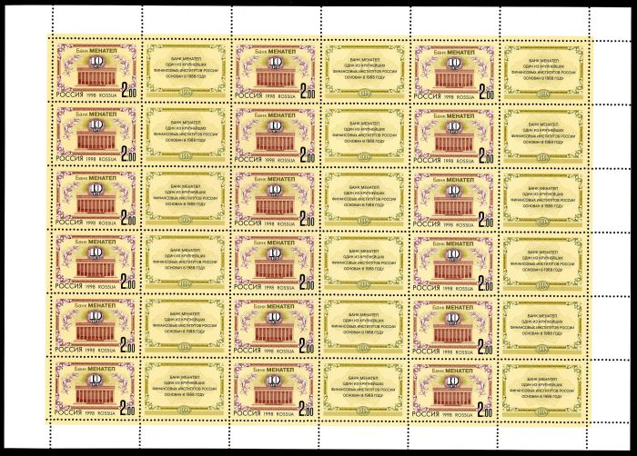 № 468. 10th anniversary of the bank Menatep. Sheet