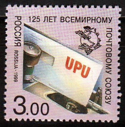 № 520. 125 years of Universal Postal Union
