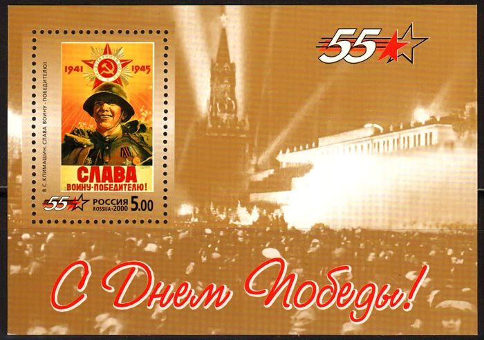 № 578. The 55th anniversary of the Victory in the Great Patriotic War of 1941-1945.