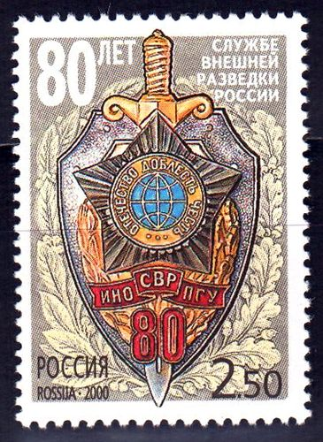 № 644. 80th anniversary of Russian foreign intelligence service