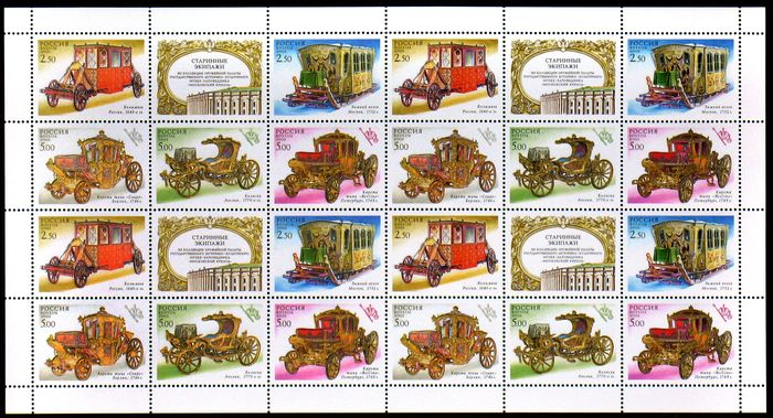 № 762-766. Vintage carriages. The collection of the Armory. Sheet
