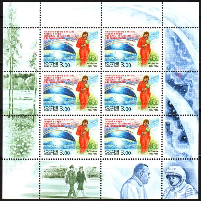 № 856. The world's first woman cosmonaut Valentina Tereshkova. 1 small sheet (kleinbogen)