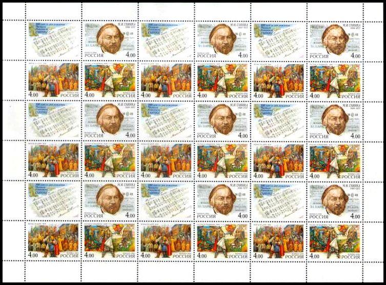 № 942-944. Birth anniversary of M.I. Glinka. Sheet