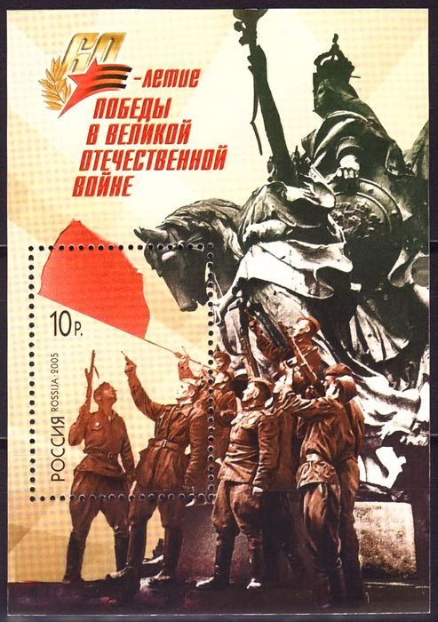 № 1021. 60th Anniversary of Victory in the Great Patriotic War of 1941-1945