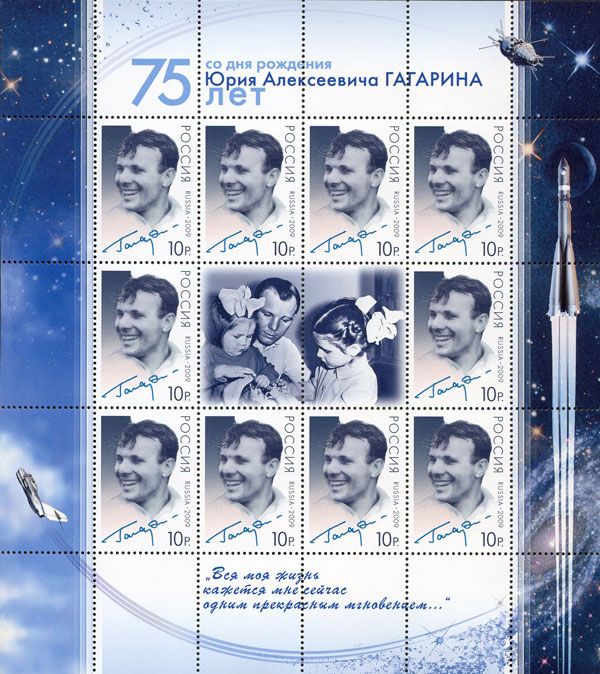 № 1304. The 75th anniversary of the birth of J.A. Gagarin (1934-1968)