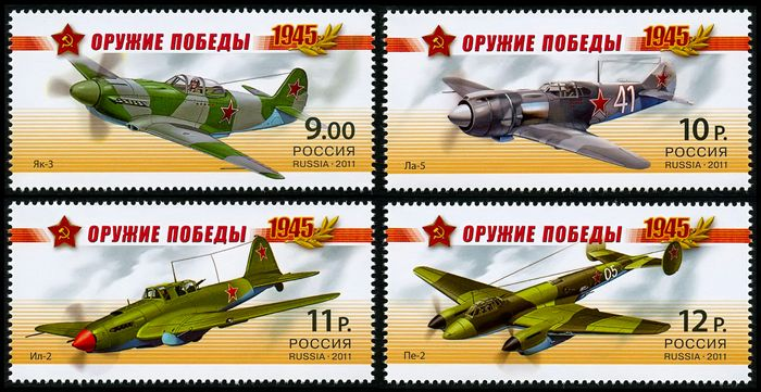 № 1476-1479. Weapon of the Victory. Aviation