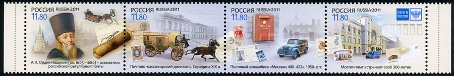 № 1536-1539. 300 years of the Moscow Post Office