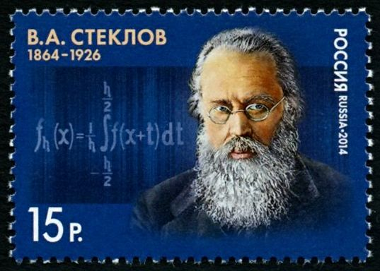 № 1778. 150 years since the birth of Steklov (1864-1926), scientist