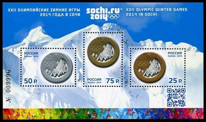№ 1797-1799 XXII Olympic Winter Games 2014 in Sochi