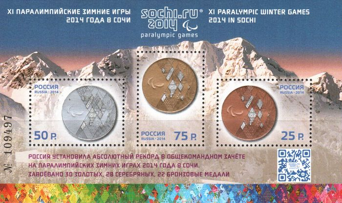 № 1806-1808 (type II). Paralympic Winter Games 2014 in Sochi with overprint