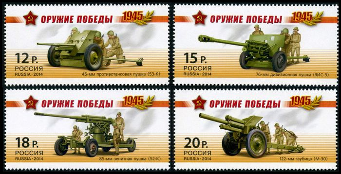 № 1820-1823. On the 70th anniversary of the Victory in the Great Patriotic War of 1941-1945. A series of