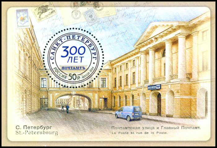 № 1831. 300th Anniversary of St. Petersburg post office
