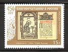 № 1868. 450 years of printing in Russia