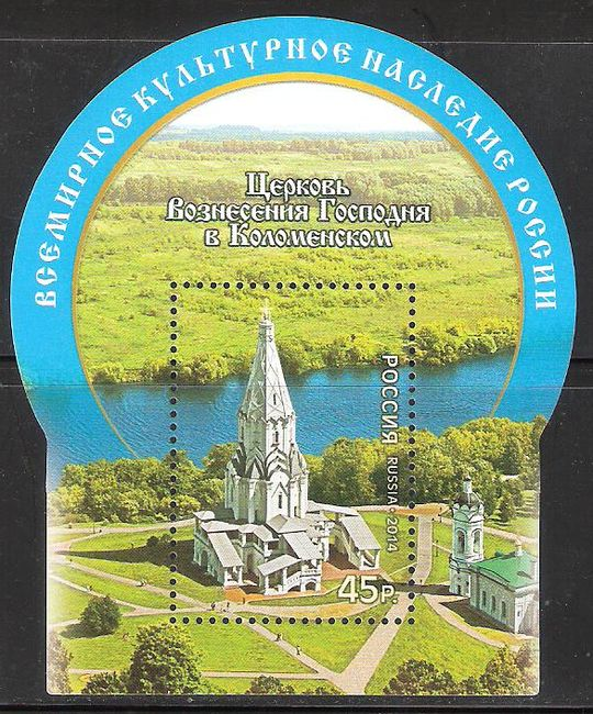 № 1869. World Heritage Sites in Russia. Church of the Ascension in Kolomenskoye