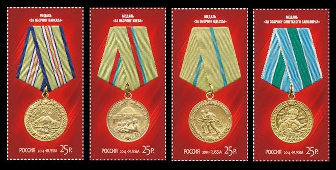 № 1850-1853. Series Medal of defensive battles of 1941-1942