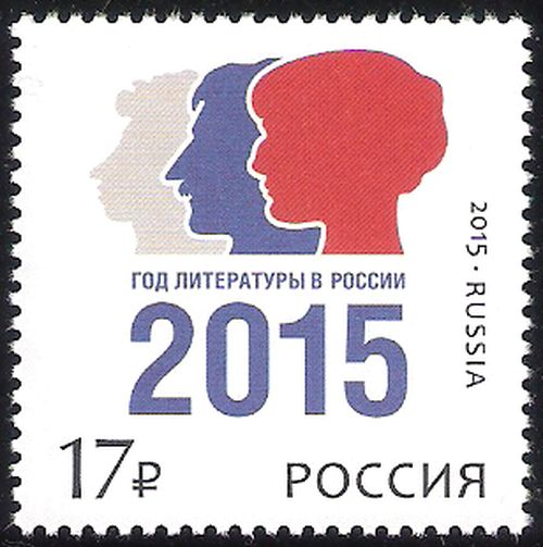 № 1968. Year of Literature in Russia