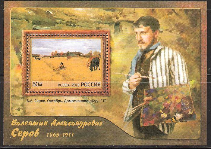 № 1909. 150 years since the birth of VA Serov (1865-1911), artist