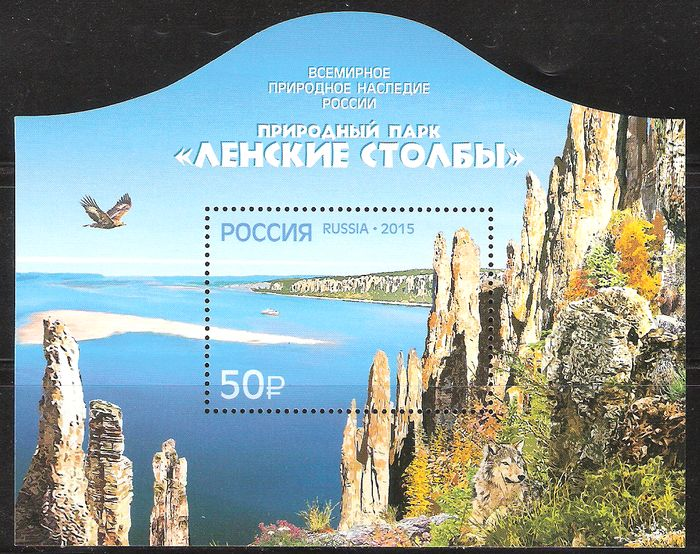 № 1912. World Natural Heritage of Russia. Natural Park
