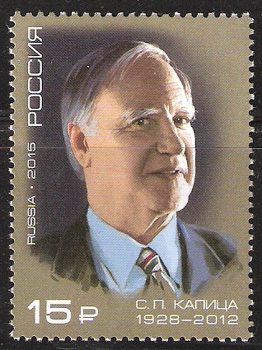 № 1913. SP Kapitsa (1928-2012), physicist, winner of the State Prize