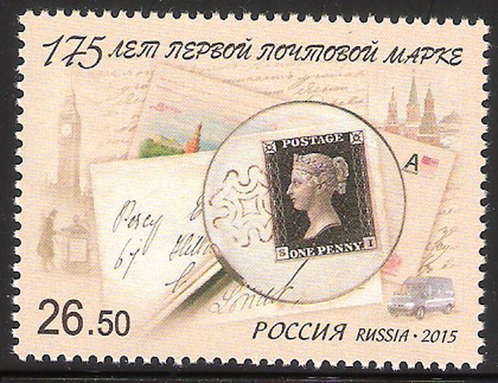 № 1940. 175 years of the first postage stamp