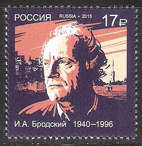 № 1953. Nobel Prize IA Brodsky (1940-1996), poet