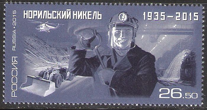 № 1959. Mining and Metallurgical Company