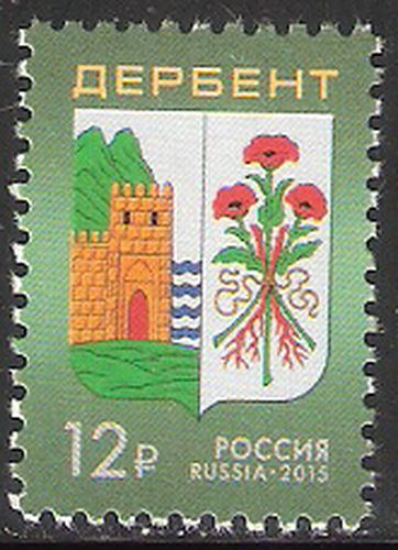 № 1963. Coat of arms of the city of Derbent