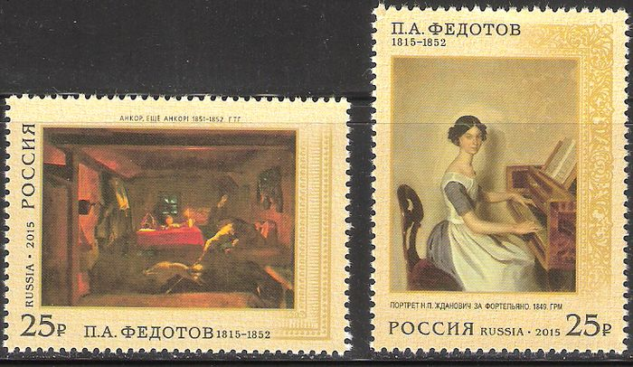 № 1966-1967. 200 years since the birth PA Fedotov (1815-1852), an artist