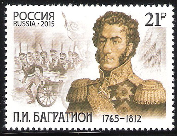 № 1970. 250 years since the birth of PI Bagration (1765-1812), hero of the Patriotic War of 1812