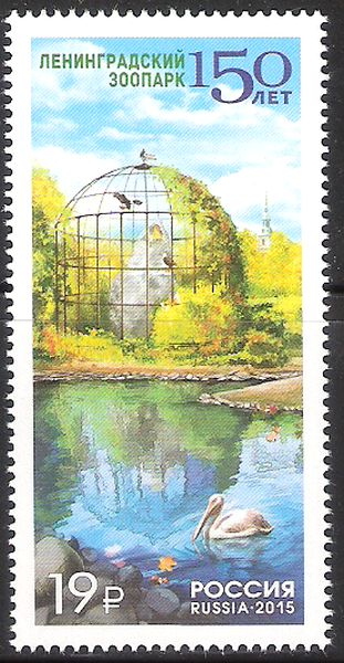 № 1986. 150 years Leningrad Zoo