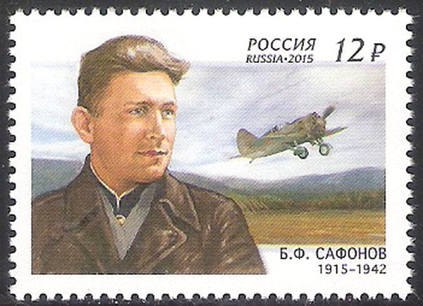 № 1988. 100 years since the birth of BF Safonov (1915-1942), fighter pilot, twice Hero of the Soviet Union