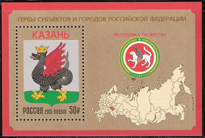 № 1993. Coats of arms of the Russian Federation subjects and towns. Continuation of the series. Republic