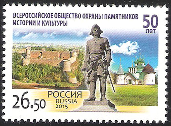 № 2016. 50 years of All-Russian Society for Protection of Historical and Cultural Monuments