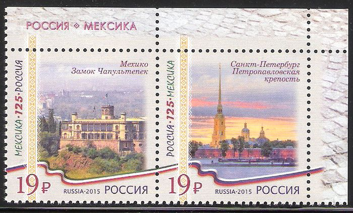№ 2017-2018. Joint issue of the Russian Federation and the United Mexican