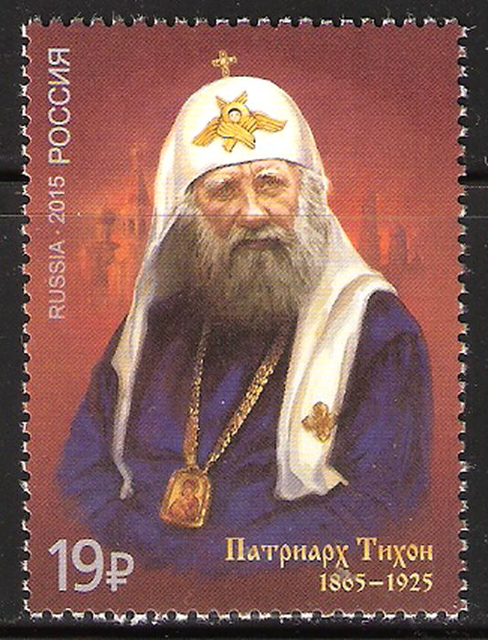 № 2022. 150th anniversary of the birth of Patriarch Tikhon