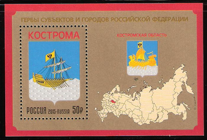 № 2023. Coats of arms of the Russian Federation subjects and towns. Kostroma region
