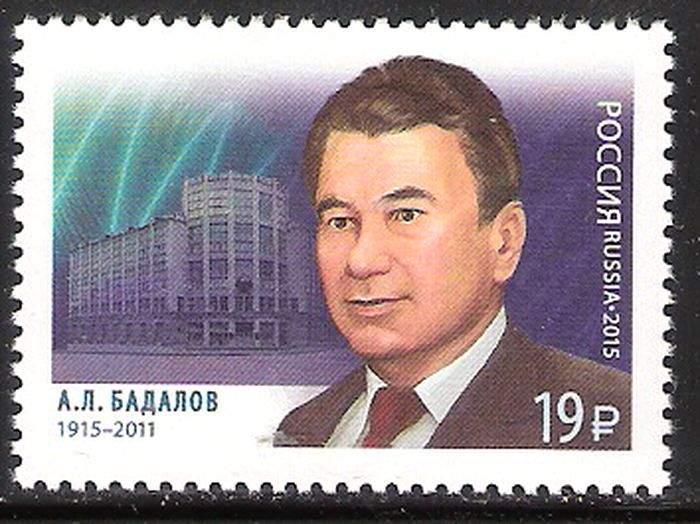 № 2024. 100 years since the birth of AL Badalov (1915-2011), a distinguished communicator