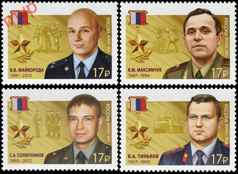 № 2025-2028. Heroes of the Russian Federation