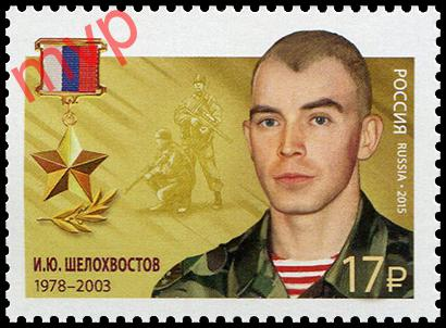 № 2029. Heroes of the Russian Federation. IY Shelohvostov (1978-2003)
