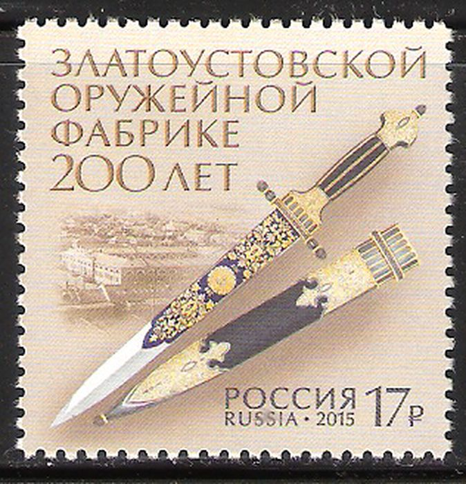 № 2036. 200 years of Zlatoust weapon factory