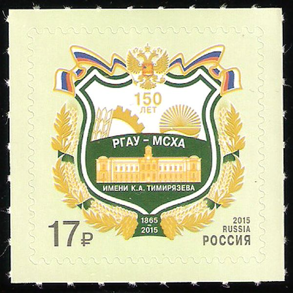 № 2038. 150 years since the founding of the Russian State Agrarian University KA Timiryazeva